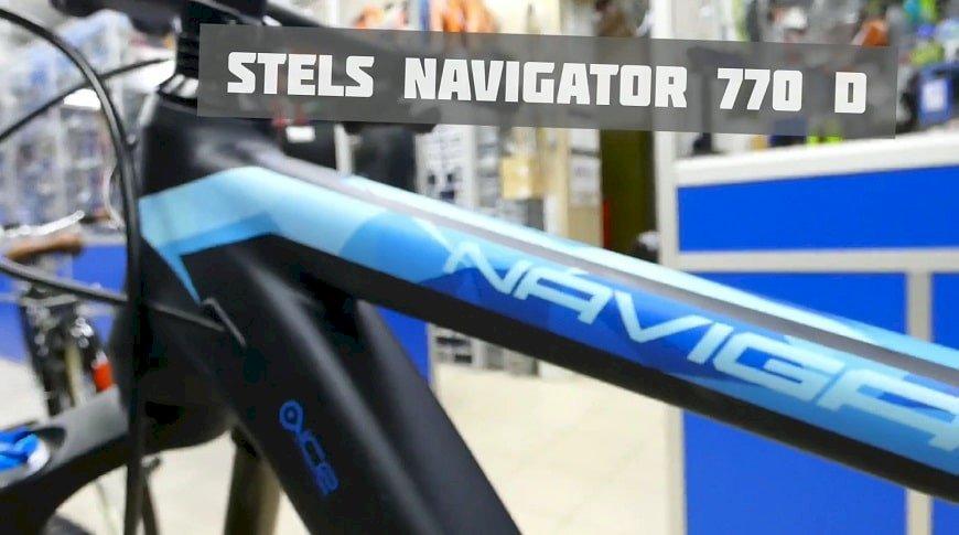 Обзор топового велосипеда STELS NAVIGATOR 770D - убийца конкурентов в своей ценовой категории